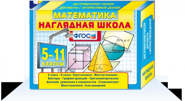 Комплект интерактивных учебных пособий по МАТЕМАТИКЕ (инструментарий учителя для работы с интерактивным оборудованием) - Компани